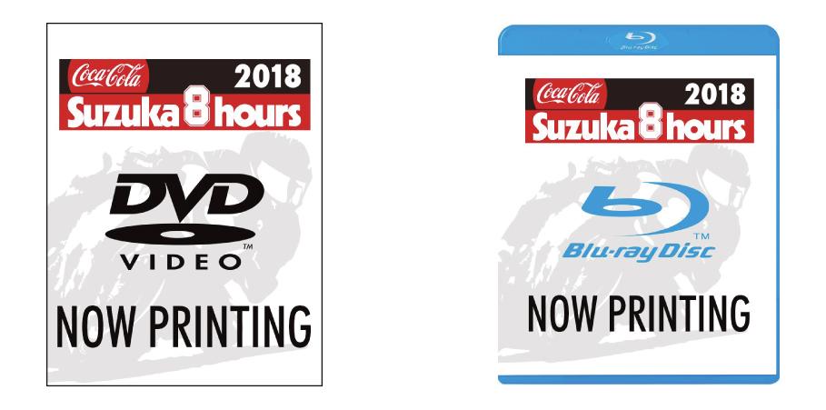 2018鈴鹿8耐DVD・Blu-ray