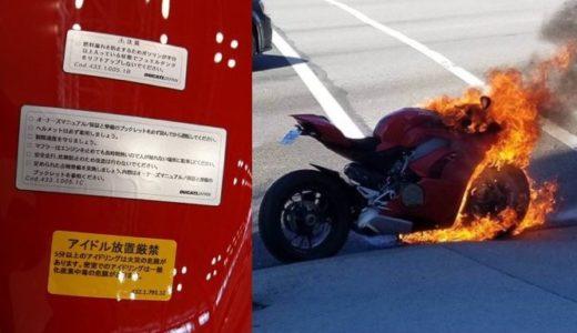 ドゥカティのバイクは5分以上アイドリングすると燃える可能性がある!?