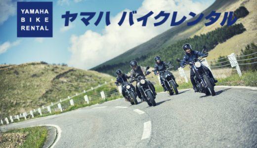ヤマハがバイクレンタルサービスを開始