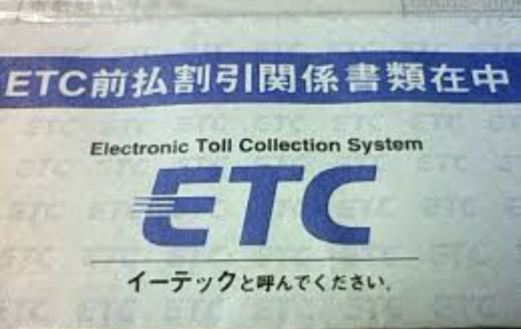 ETCの封筒