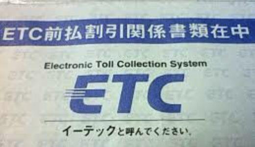 実はETCの呼び方は「イーテック」だった!?