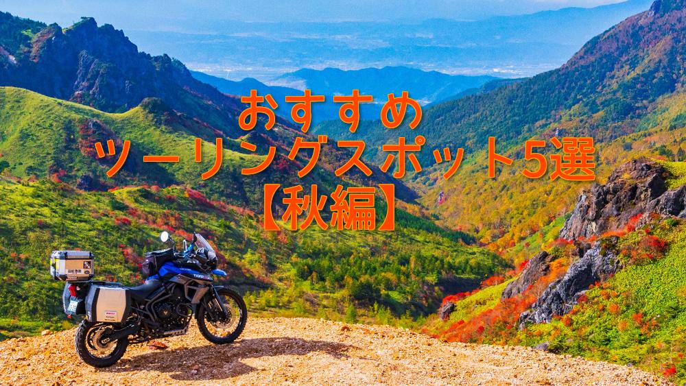おすすめツーリングスポット5選【秋編】