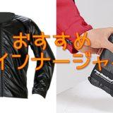 防風インナージャケット