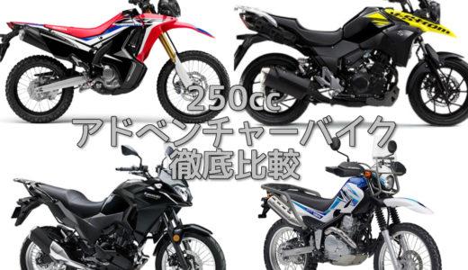 どれを選ぶ?国内4社の250CCアドベンチャーバイクを比較!