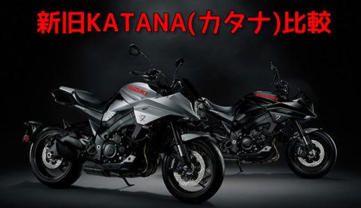 スズキの旧カタナと新型カタナ(KATANA3.0)はどこが違うのか比較してみた