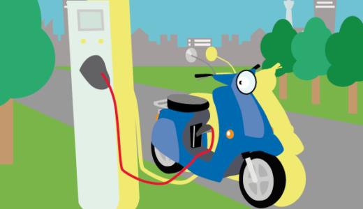 東京でレンタルバイク屋を起業するなら今!電動バイクの補助金が凄い